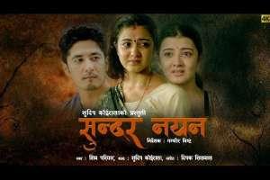 Sundar Nayan