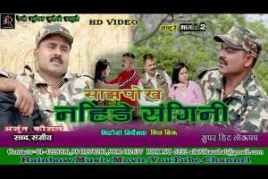 Sajha Pakha Nahide Sangini