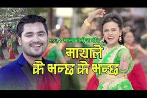 Mayale Ke Bhanchha Ke Bhanchha