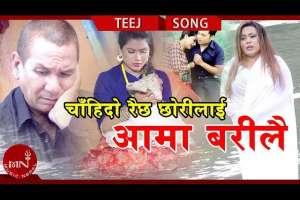 Chahido Rahechha Chhorilai Aama Barilai
