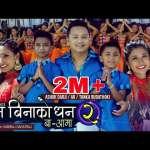 Man Binako Dhan 2 Ba Aama