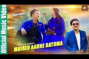 Mayalu Aaune Batoma