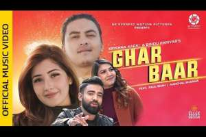 Ghar Baar