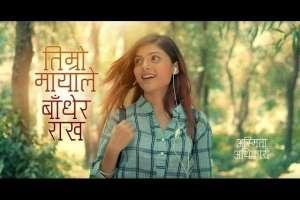 Timro Mayale Badhera Rakha